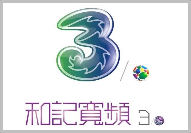 Hutchison 3g 3 Broadband Internet Symbol Logo Sign Logos Signs
