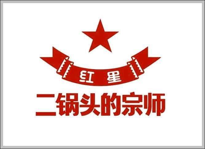 Red Star Erguotou logo